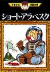 ショート・アラベスク (手塚治虫漫画全集 (239))