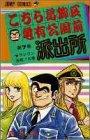 こちら葛飾区亀有公園前派出所 第7巻 1979-02発売