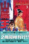 山賊王(3) (月刊マガジンコミックス)