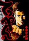てっぺん 1 (ヤングジャンプコミックス)