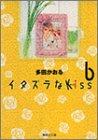 イタズラなKiss 6 (集英社文庫—コミック版)