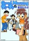 Good Morningティーチャー 3 (バンブー・コミックス)-