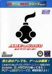 PCゲームBESTシリーズ Vol.47 エイブ・ア・ゴーゴー