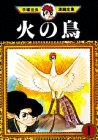 火の鳥(1) (手塚治虫漫画全集 (201))