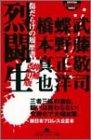 烈闘生―傷だらけの履歴書 (幻冬舎アウトロー文庫)