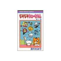 なぞなぞキューちゃん 1 (りぼんマスコットコミックス)