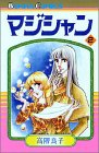 マジシャン (2) (ボニータコミックス)