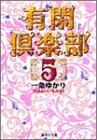 有閑倶楽部 5 (集英社文庫―コミック版)