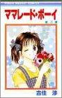 ママレード・ボーイ 3 (りぼんマスコットコミックス)