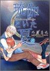 琉伽といた夏 3 (3)