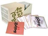立川談志 「談志 百席」 古典落語 CD-BOX 第二期
