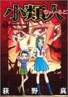 小類人 3 Subspecies (ヤングジャンプコミックス)
