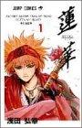 蓮華 1 (ジャンプコミックス)