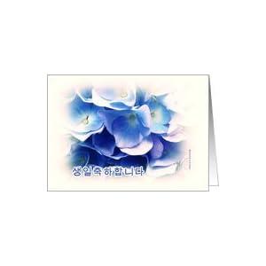 Amazon.com: korean happy birthday, hydrangea Card: Heal