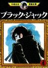 ブラック・ジャック(4) (手塚治虫漫画全集)