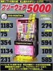 フリーウェア5000 2004 Spring (エンターブレインムック)