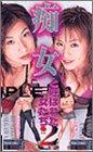 痴女と呼ばれた女たち VOL.2 [VHS]