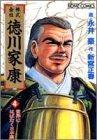 株式会社徳川家康 4 (ホームコミックス)