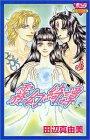 霧幻綺譚 5 (ボニータコミックス)
