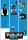 マンハッタンラブストーリー Vol.3 [DVD] (商品イメージ)