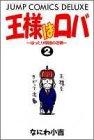 王様はロバ―はったり帝国の逆襲 (2) (ジャンプ・コミックスデラックス)