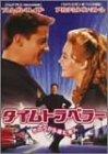 タイムトラベラー~きのうから来た恋人~ [DVD]