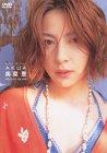 奥菜恵 Final 20 Tour AKUA [DVD] / 奥菜恵 (出演)