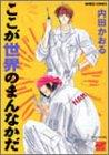 ここが世界のまんなかだ / 内田 かおる のシリーズ情報を見る
