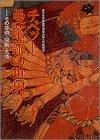 チベット・曼荼羅の世界―その芸術・宗教・生活 (東北大学西蔵学術登山隊人文班報告)
