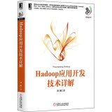 Big Data Technology Series: Hadoop application development techniques detailed(Chinese Edition)