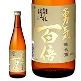 勇気百倍 純米酒 720ml 【会津の銘酒】