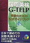 国際英検G‐TELP 受験のための公式ガイドブック レベル3・4編