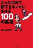 たった10日で部下をホンキにさせる100の言葉 (PHP文庫 ち 4-4)