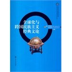 img - for Globalization and Chinese Culture Series: Globalization and Transnational classic literary nationalism(Chinese Edition) book / textbook / text book