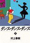 ダンス・ダンス・ダンス(上) (文芸第一ピース)