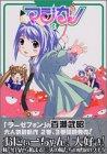マジカノ 3 (マガジンZコミックス)