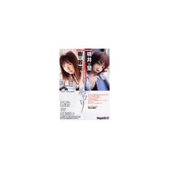 もうひとつの痴ロリ [DVD]