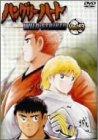 ハングリーハート ~WILD STRIKER~ Vol.3 [DVD]