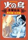火の鳥 9 異形編・生命編 (朝日ソノラマコミックス)