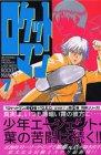 ロケットマン 7 (月刊マガジンコミックス)