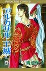 アルカサル-王城- (9) (Princess comics)