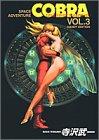 COBRA VOL.3―Space adventure Handy edi (ジャンプコミックスデラックス)