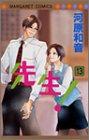 先生! (13) (マーガレットコミックス (3366))