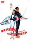 ���������ˤ��������� [DVD]