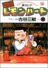 BARレモン・ハート―気持ちがすごくあったかい!!〈酒コミック〉 (10) (アクション・コミックス)