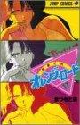 きまぐれオレンジ★ロード (Vol.17) (ジャンプ・コミックス)