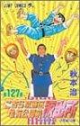 こちら葛飾区亀有公園前派出所 第127巻 2001-11発売