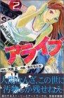 アライブ 最終進化的少年(2) (月刊マガジンコミックス)