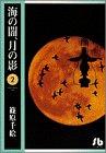 海の闇、月の影 (2) (小学館文庫)