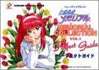 ときめきメモリアル メモリアルコレクションvol.1 パーフェクトガイド (Konami official guide)